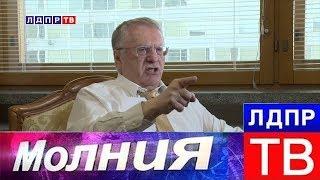 Жириновский: После Путина придет Медведев на 12 лет!