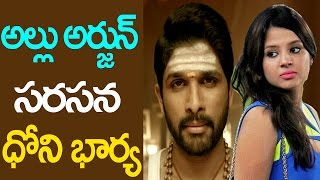 Ms dhoni wife as heroine for allu arjun upcoming movie - latest film news