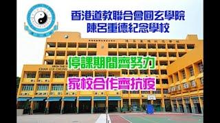 Publication Date: 2020-04-24 | Video Title: 疫症無情 陳小有愛