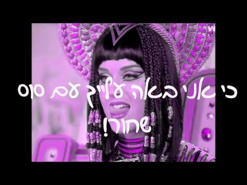 Katy Perry - Dark Horse -מתורגם