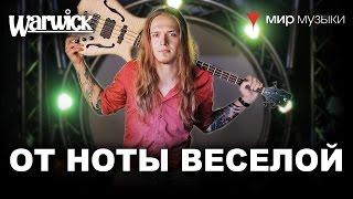Никита Марченко и Warwick. Бас-гитарный урок 14: «Легко на сердце от ноты веселой».