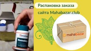 Распаковка и отзыв о заказе индийской косметики и аюрведы из Индии от Mahabazar.ru