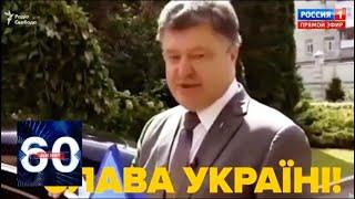 """""""Слава Украине!"""" Рада одобрила скандальное воинское приветствие. 60 минут от 05.10.18"""