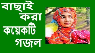 Bangla gazal 2018 || islamic song gojol all hamd mp3 2...