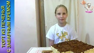 Торт из печенья с заварным кремом! Торты и десерты без выпечки. ВКУСНЯШКА