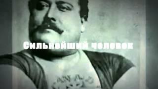 Легенды: Людовик Сирр - сильнейший человек 19-го века