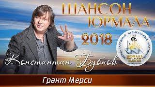Константин Бубнов - Гранд Мерси (Юрмала Шансон 2018)