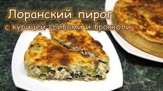 Лоранский пирог с курицей, грибами и брокколи. Супервкусный, суперсочный!