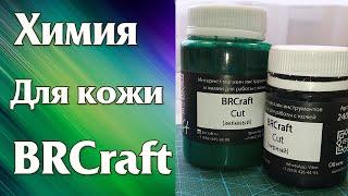 Обзор химии для кожи BRCraft. Полировка уреза, краска, финиши, клей для кожи.