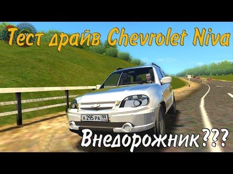 3D Инструктор Chevrolet Niva Bertone Edition