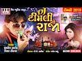 KAMLESH BAROT | DJ Timli No Rajaa | Viral Tirgar | P P Bariya | Kamlesh Barot New Timli 2019