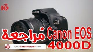 مراجعة أرخص كاميرا احترافية من كانون Canon EOS 4000D Review
