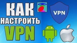 видео Как в iPhone 5 настроить подключение к сети через VPN
