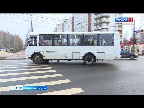 В Кирове возобновятся междугородние автобусные маршруты(ГТРК Вятка)