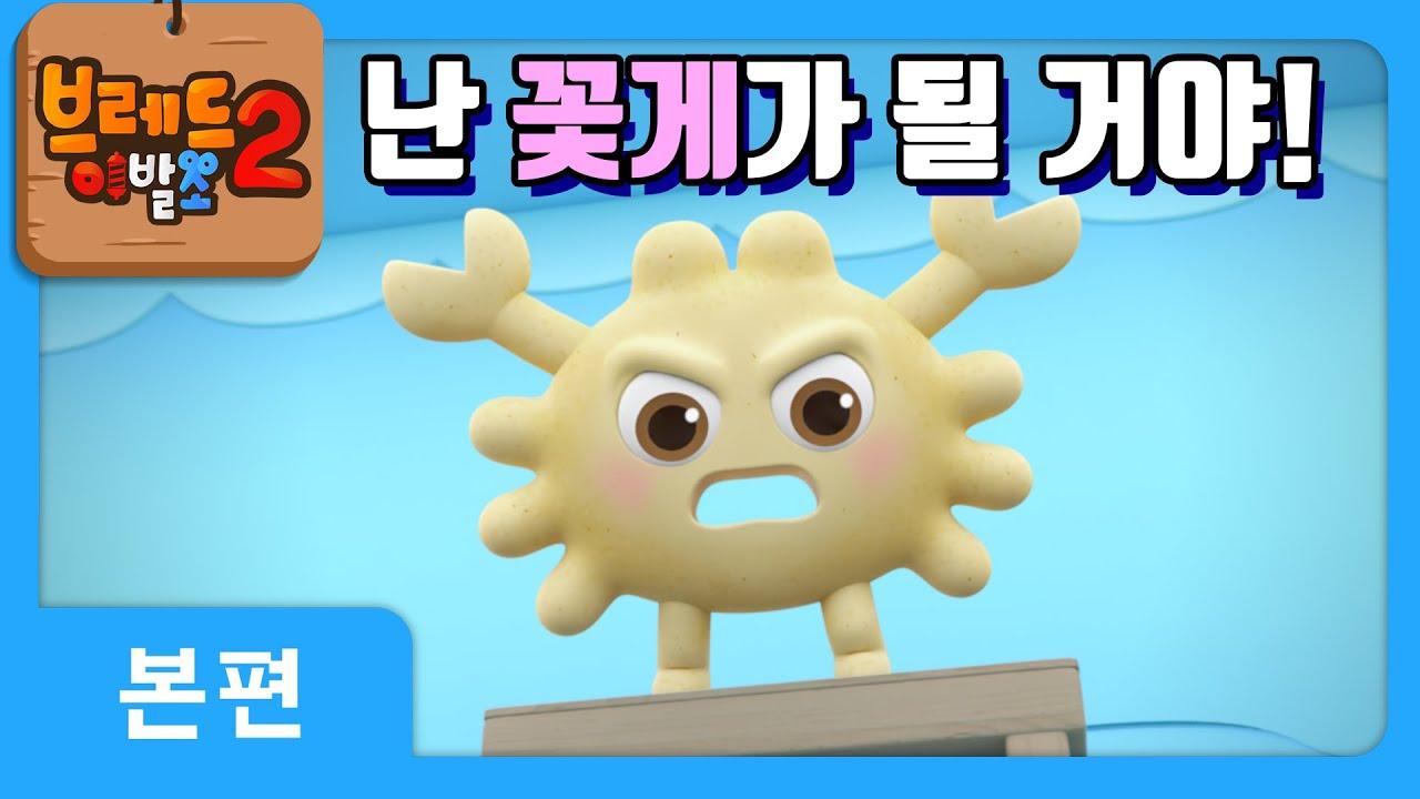 브레드이발소2   본편 13화   꽃게과자의 꿈   애니메이션/만화/디저트/animation/cartoon/dessert