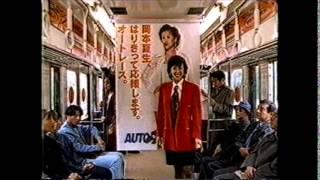東京デジタルホン 忌野清志郎