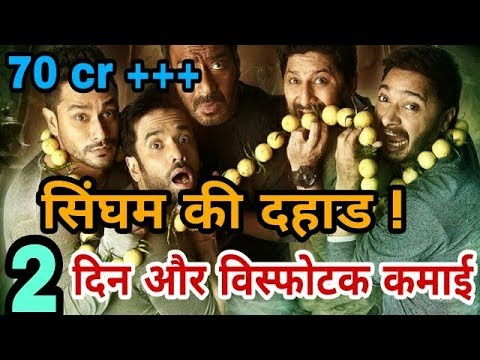 Golmaal Again Second Day Box Office Collection | Ajay Devgan | Parineeti Chopra | Public Review