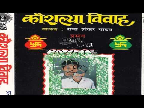 Bhojpuri Prasang songs 2015 new    Ja A Rama Shankar Yadav Kahanwa A Rama    Rama Shankar Yadav