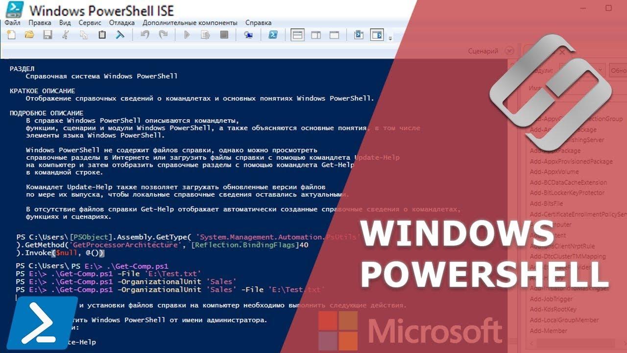 Windows Powershell: Что это и как использовать? Основные команды ?️⚙️?