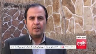 LEMAR News 01 February 2015 /۱۲ د لمر خبرونه ۱۳۹۴ د سلواغی