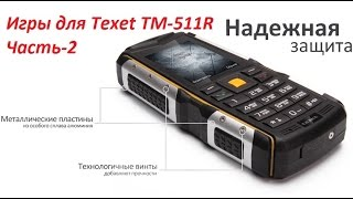 Игры для Texet TM-511R , TM-512R , TM-513R , MANN ZUG (Часть-2)