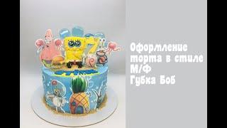 Оформление торта в стиле Спанч Боб Губка Боб Торт для мальчика Танинторт