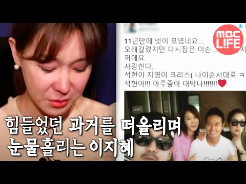 [Human Documentary People Is Good] 사람이 좋다 - Lee Ji Hye recalls the past and tears 20170507
