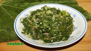 লাউ পাতা ভর্তা গ্রামের স্টাইলে   lau pata bhorta recipe   bottle gourd leaf bhorta   2017
