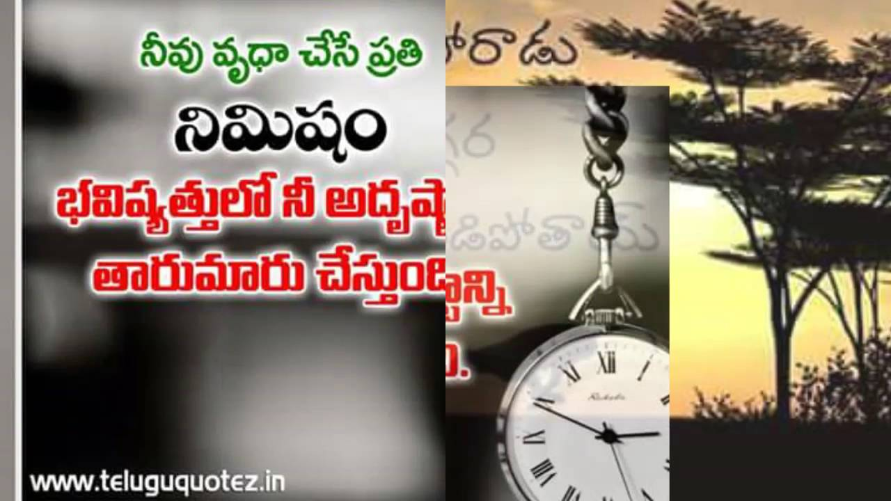 Best Telugu Motivational Quotes In Telugu Youtube