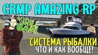 CRMP Amazing RolePlay - СИСТЕМА РИБОЛОВЛІ | ЩО І ЯК ВЗАГАЛІ | СКІЛЬКИ МОЖНА ЗАРОБИТИ?!#1009