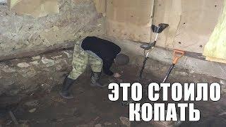 РАСКОПАЛИ ПОДПОЛЬЕ ДОМА, А ТАМ.... / Russian Digger