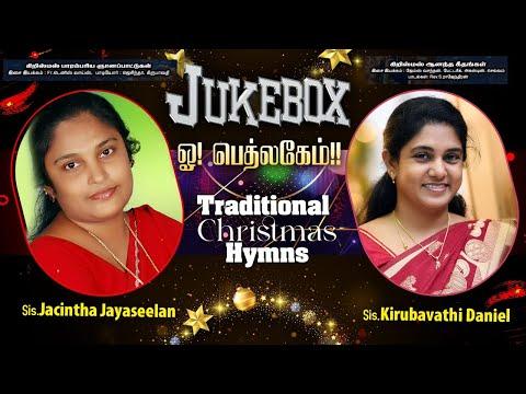 Tamil Christmas Songs | O! Bethlehem