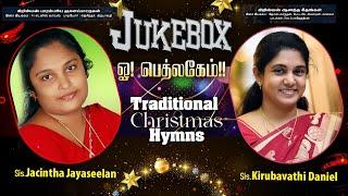 Tamil Christmas Songs   O! Bethlehem Jukebox