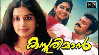 Kasthooriman malayalam movie Beautifull BGM Music