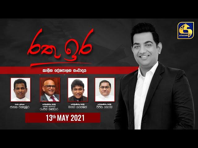 Rathu Ira ll රතු ඉර ll 2021.05.13