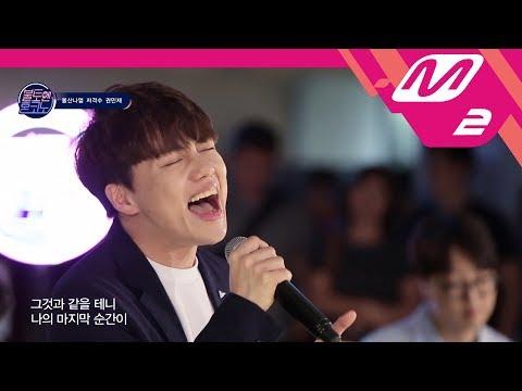 [불토엔 혼코노] TOP7 권민제 - 사랑, 결코 시들지 않는... (원곡: 서문탁)