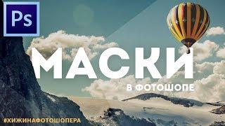 Маски в Фотошопе(Практика) | Уроки Фотошопа #21