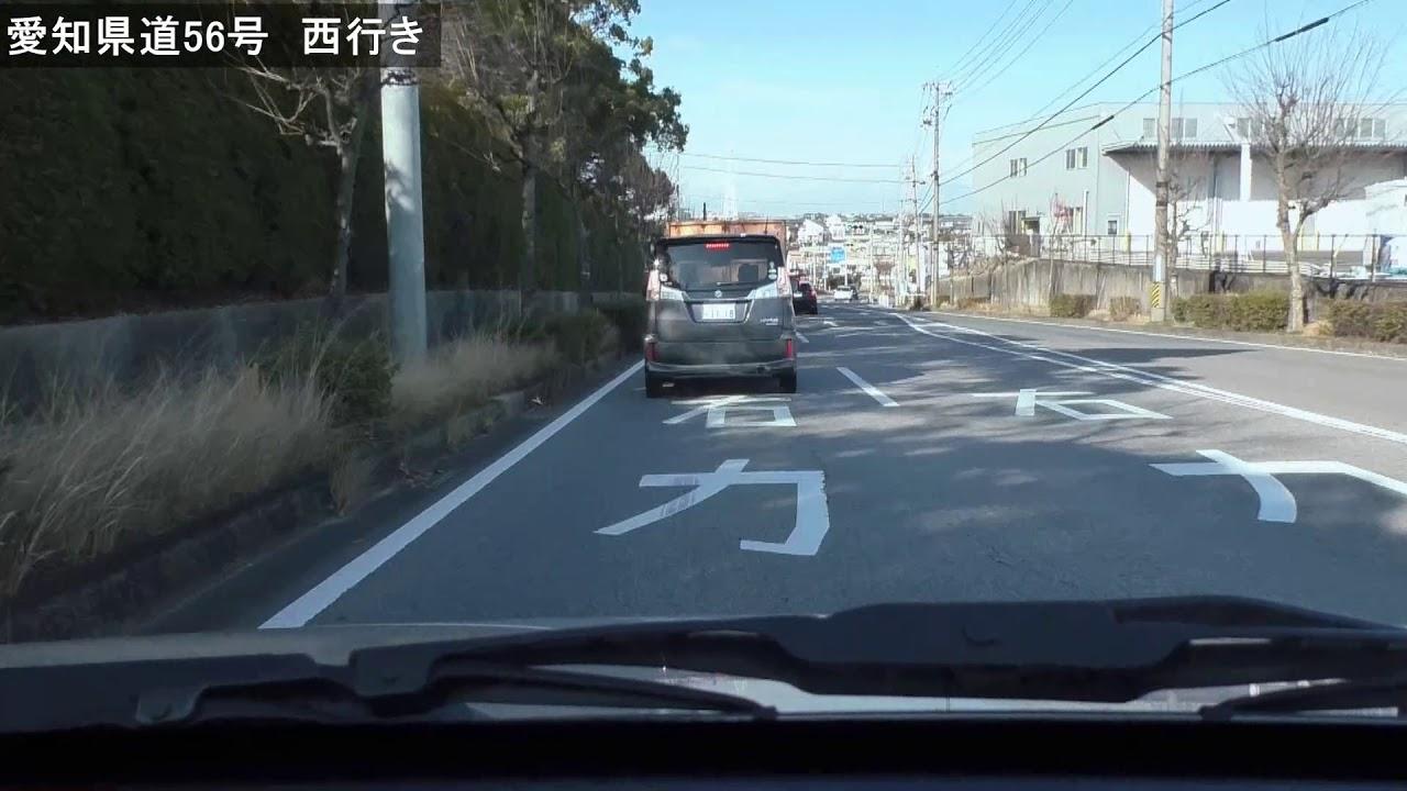 愛知県道56号 平針街道を通って...