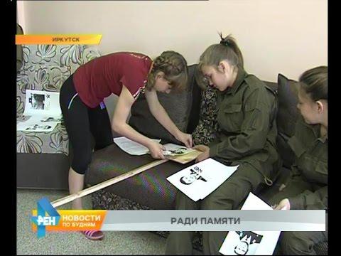 Особая акция памяти пройдет 9 мая в Иркутске