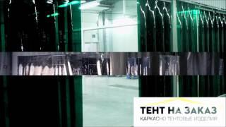Шторы для склада - от ТентНаЗаказ(Заказывайте ПВХ шторы для склада по лучшей цене. Тел. +7 (495) 509-84-61, +7 (495) 509-84-62., 2015-03-09T20:46:18.000Z)