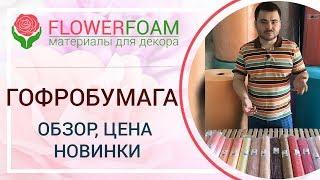 видео Купить товары для флористики и декора в интернет-магазине, аксессуары для рукоделия