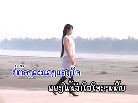 BEST LAOS OLD SONG COLLECTION-LAO SONG NON STOP