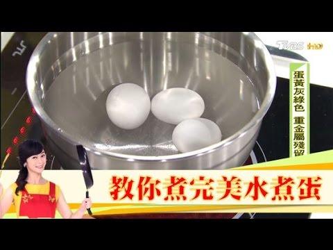 專家教你煮出完美水煮蛋!健康2.0