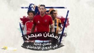 """FilGoal.com فيديو في الجول – ما ينتظر رمضان في الدوري الإنجليزي مع ستوك..""""تفوق وتألق منتظر"""""""