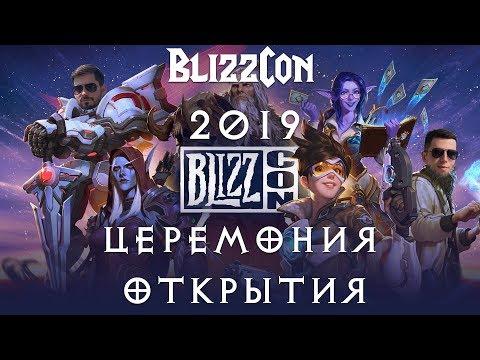 Blizzcon 2019 - на русском - смотрим и комментируем! Diablo 4!