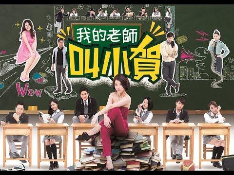 我的老師叫小賀 My teacher Is Xiao-he Ep0372