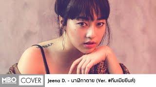 [Special cover] นาฬิกาตาย (Ver. #ทีมเมียยีนส์)  - Jeena D. MBO
