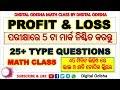 Profit and Loss Math Trick | Math class odia | Math trick profit and loss || Profit and loss