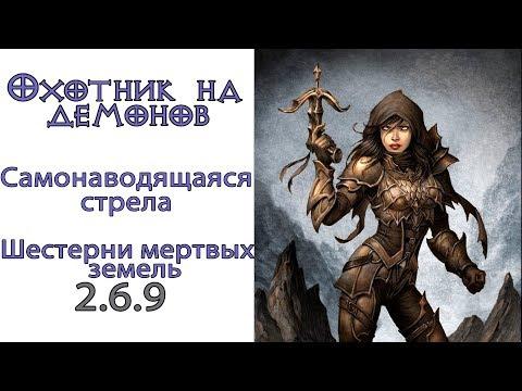 Diablo 3: (АРХИВ - УСТАРЕЛ) Охотник на демонов - Самонаводящаяся стрела - Шестерни мертвых земель