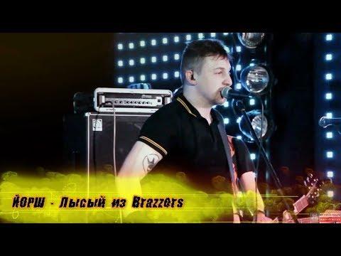 """ЙОРШ - """"Лысый из Brazzers"""". Концерт панк-рок группы #ЙОРШ в Йошкар-Оле 2019"""